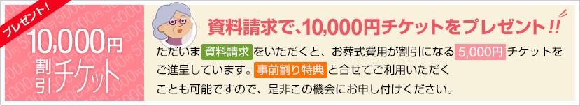 お電話での資料請求で、5000円チケットをプレゼント!!