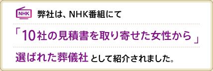 弊社は、NHK番組にて10社の見積書を取り寄せた女性から選ばれた葬儀社として紹介されました。