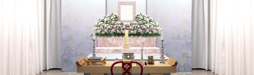 シンプル1日葬